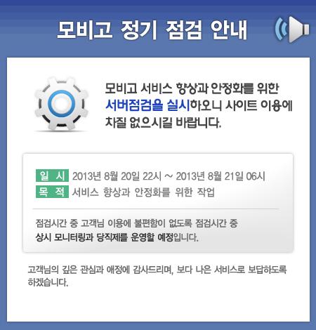 130820_정기점검.jpg